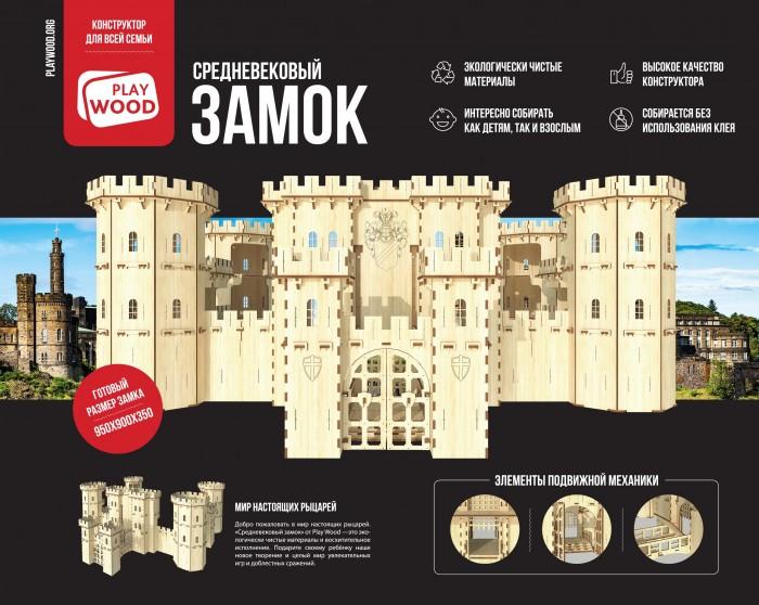 Сборные модели Playwood Большой средневековый замок
