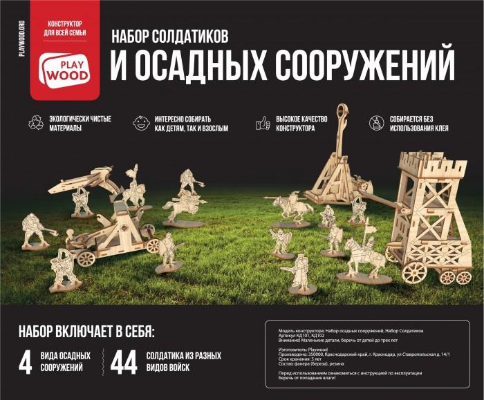 Сборные модели Playwood Набор рыцарей и осадных орудий для замка