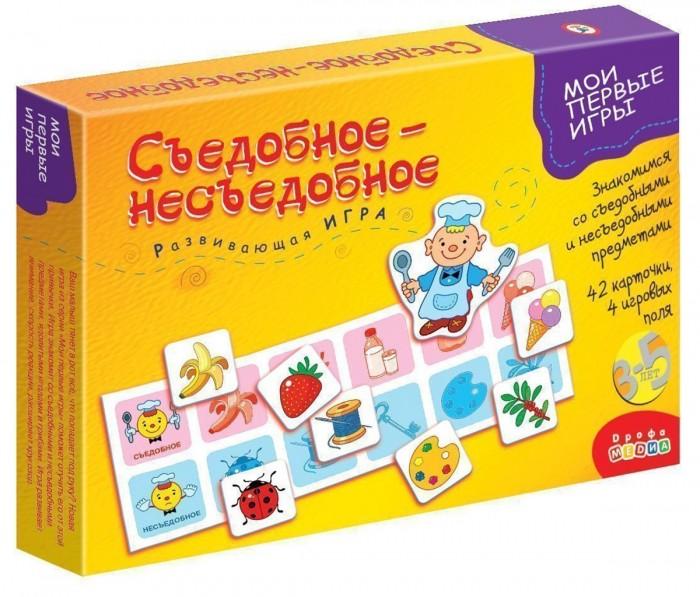 Фото - Игры для малышей Дрофа Мои первые игры Съедобное-несъедобное компания лис раскраска лис с наклейками съедобное несъедобное
