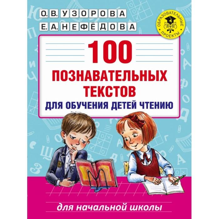 Раннее развитие Издательство АСТ Книга 100 познавательных текстов для обучения детей чтению