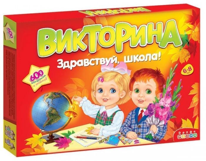 Дрофа Викторина Здравствуй школа!