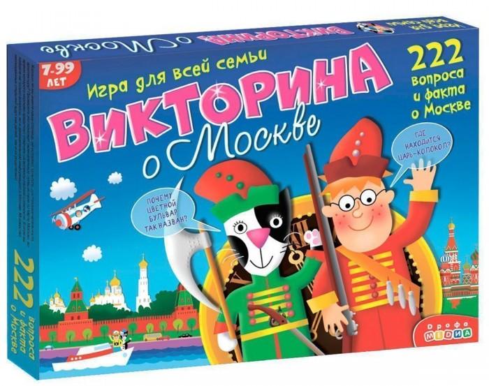 Дрофа Викторина о Москве