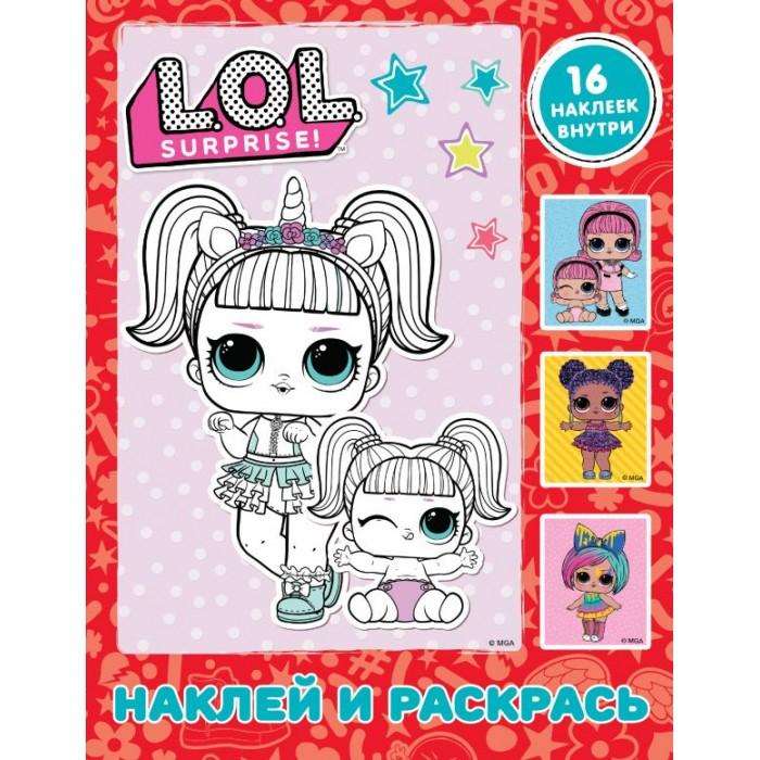 Купить Раскраска Издательство АСТ L.O.L. Surprise Наклей и раскрась с наклейками 847616 в интернет магазине. Цены, фото, описания, характеристики, отзывы, обзоры