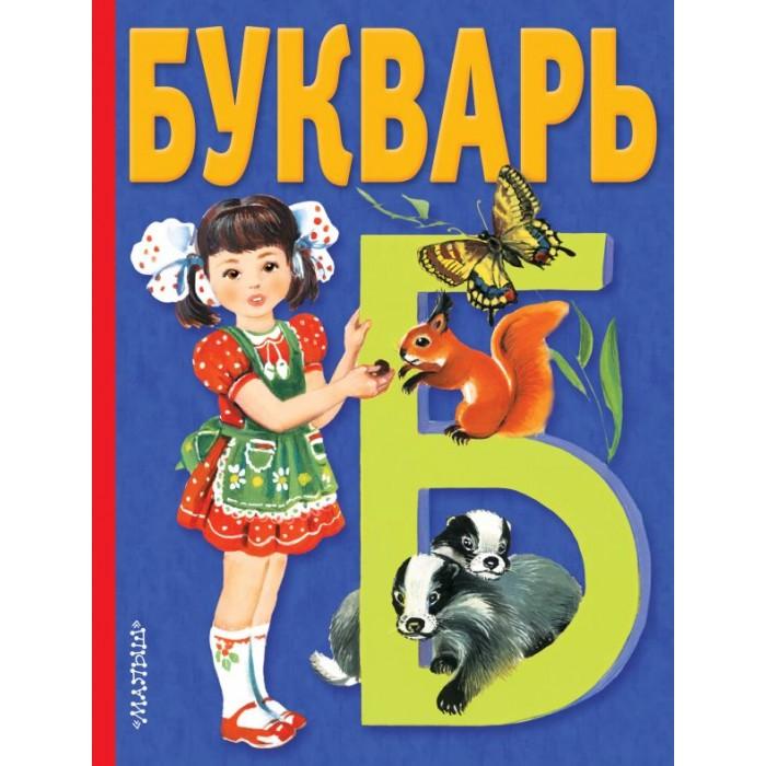 Обучающие книги Издательство АСТ Букварь В.Степанов