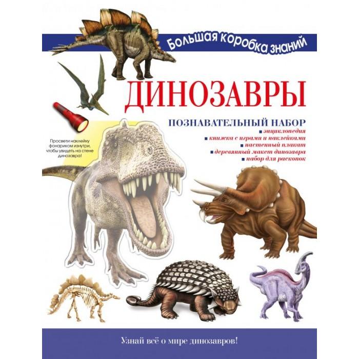 Купить Наборы для опытов и экспериментов, Издательство АСТ Познавательный набор Динозавры