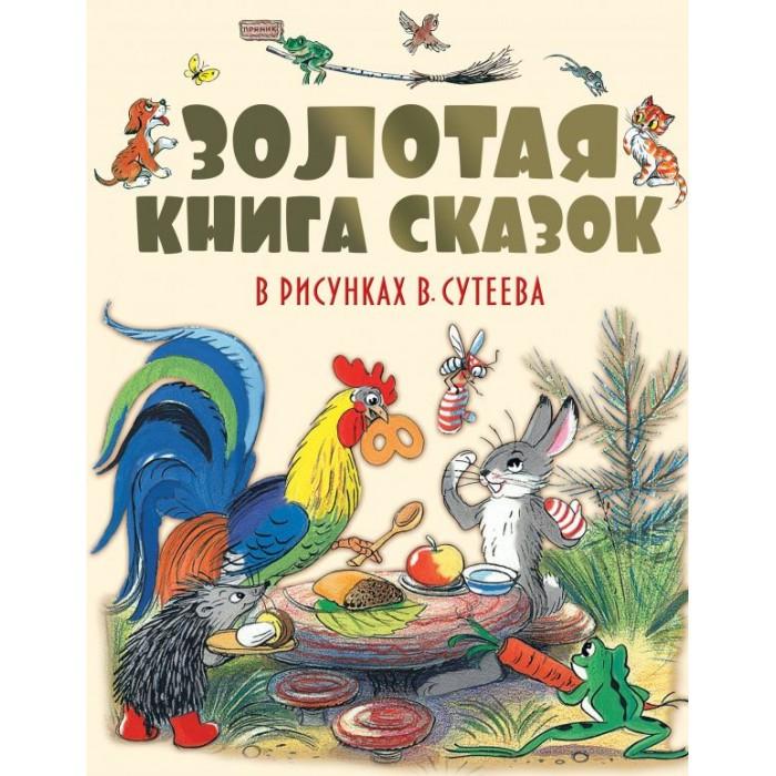 Купить Художественные книги, Издательство АСТ Золотая книга сказок в рисунках В. Сутеева