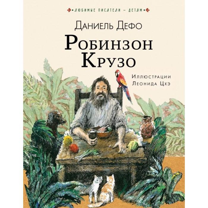 Художественные книги Издательство АСТ Робинзон Крузо