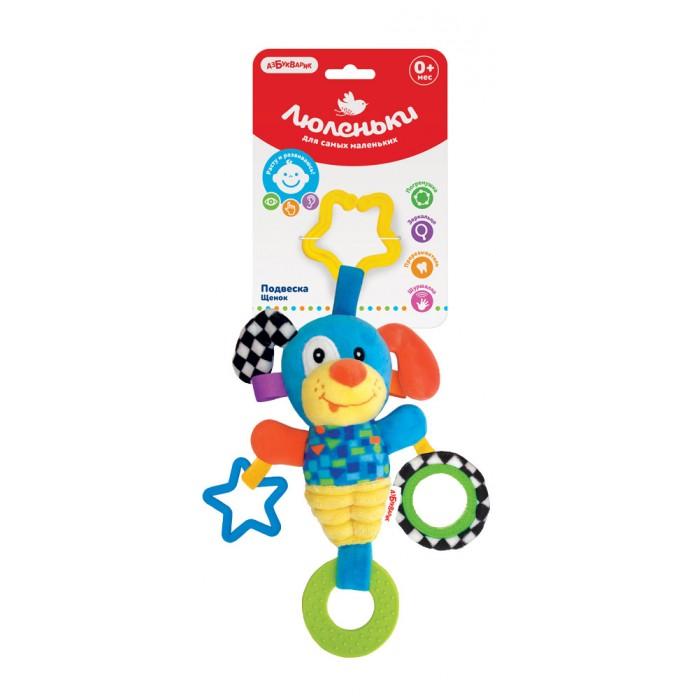 Фото - Подвесные игрушки Азбукварик Щенок Люленьки подвесная игрушка азбукварик зайчонок люленьки желтый голубой