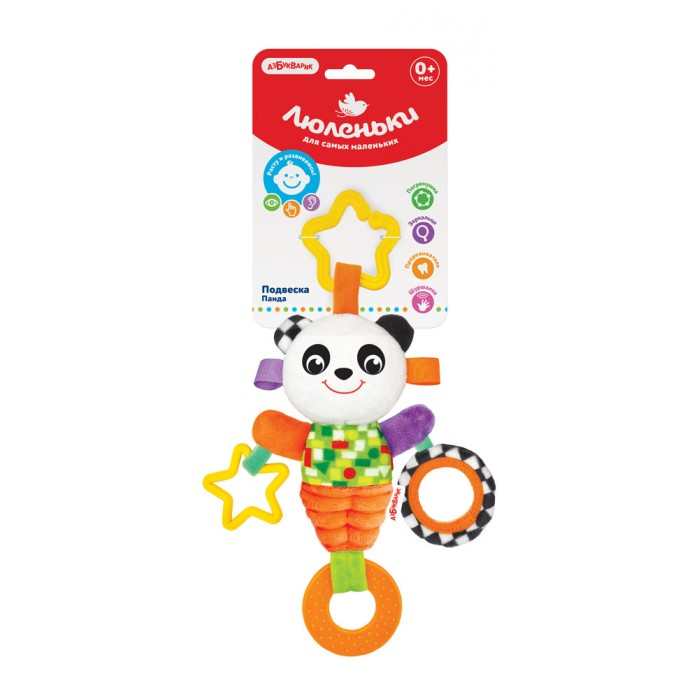 Подвесные игрушки Азбукварик Панда Люленьки азбукварик погремушка азбукварик люленьки квакушка