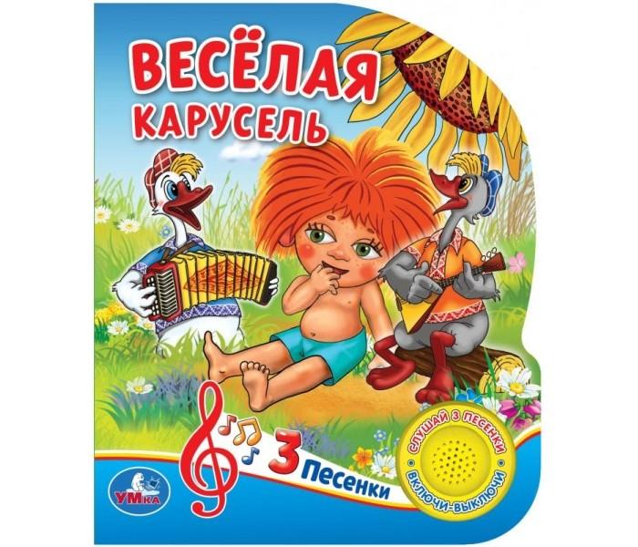 Музыкальные книжки Умка Музыкальная книжка Весёлая карусель