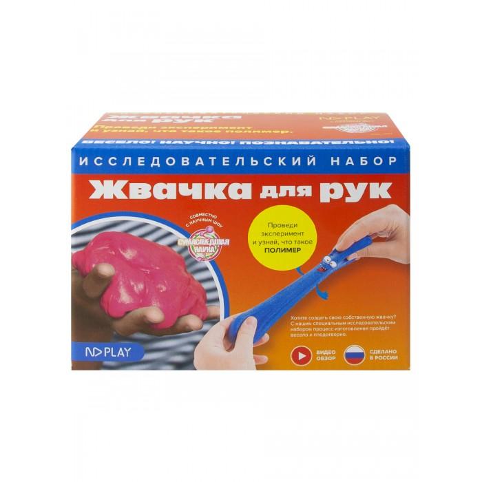 Купить Nd Play Набор для опытов Жвачка для рук в интернет магазине. Цены, фото, описания, характеристики, отзывы, обзоры