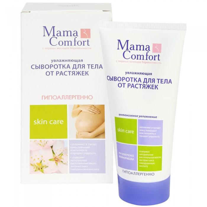 Косметика для мамы Mama Comfort Увлажняющая сыворотка для тела от растяжек 175 мл