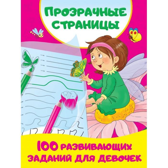 Развивающие книжки Издательство АСТ 100 развивающих заданий для девочек развивающие книжки издательство аст 100 занимательных заданий