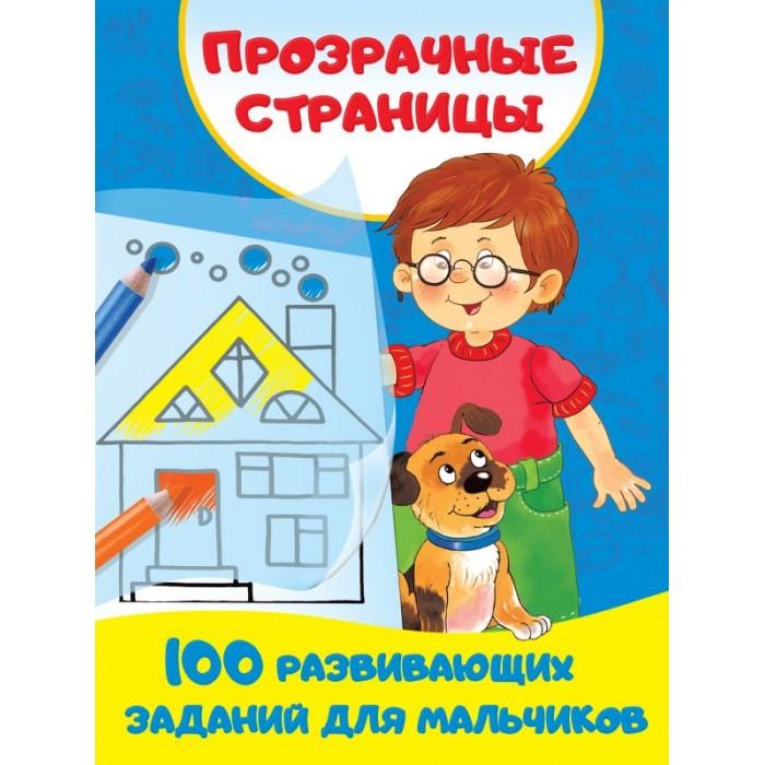 Развивающие книжки Издательство АСТ 100 развивающих заданий для мальчиков развивающие книжки издательство аст 100 занимательных заданий