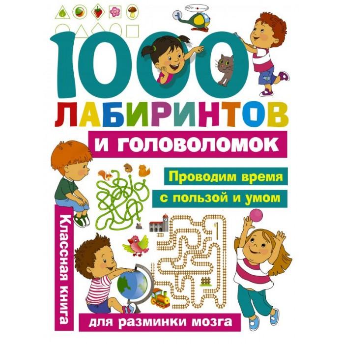 Развивающие книжки Издательство АСТ 1000 лабиринтов и головоломок недорого
