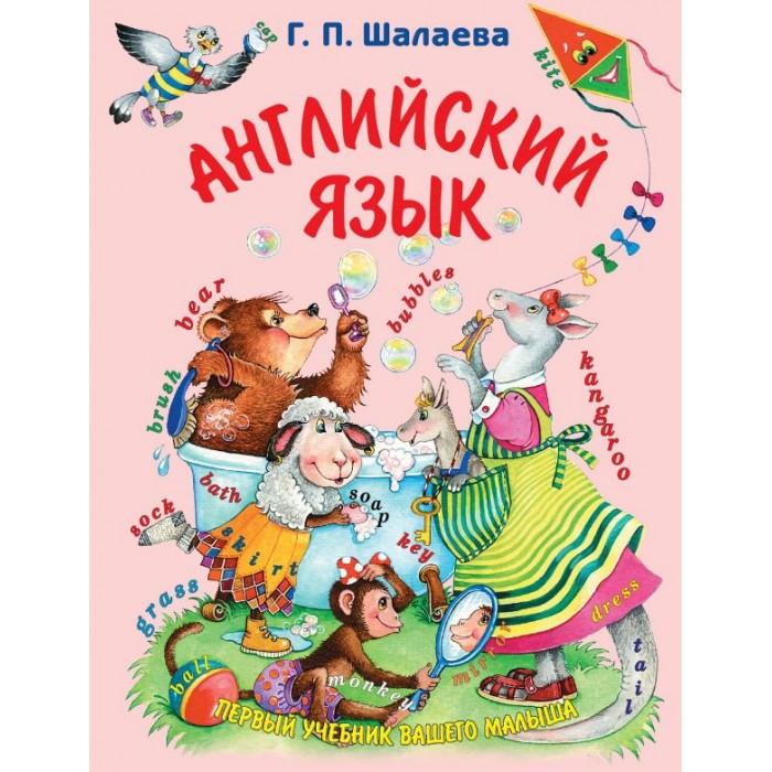 Раннее развитие Издательство АСТ Английский язык Первый учебник вашего малыша