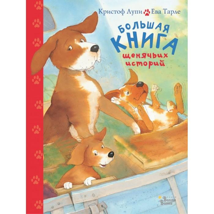 Художественные книги Издательство АСТ Большая книга щенячьих историй елена усачева самый романтичный выпускной бал большая книга историй о любви для девочек