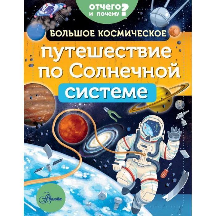 Купить Обучающие книги, Издательство АСТ Большое космическое путешествие по Солнечной системе