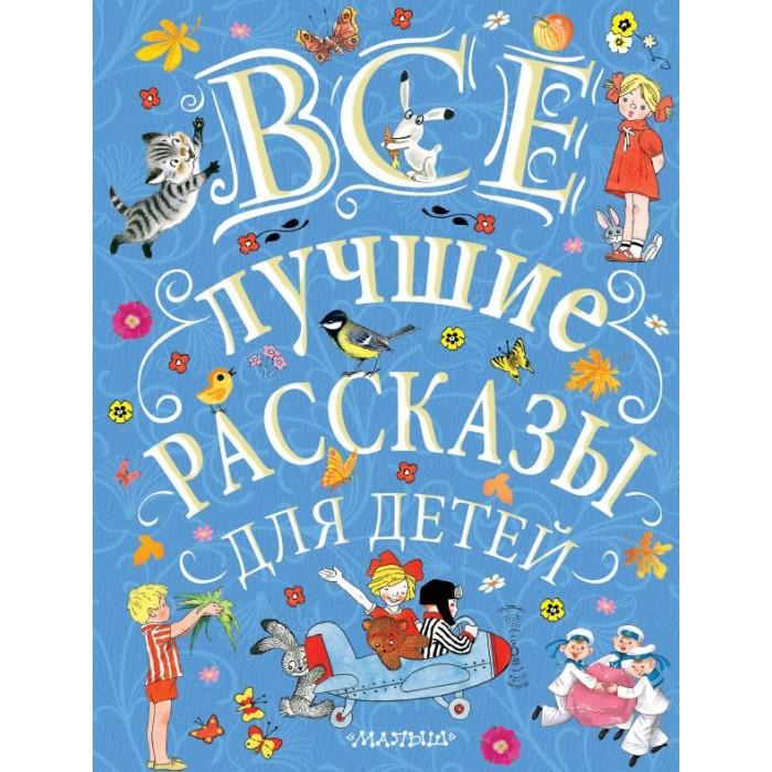 Купить Художественные книги, Издательство АСТ Все лучшие рассказы для детей