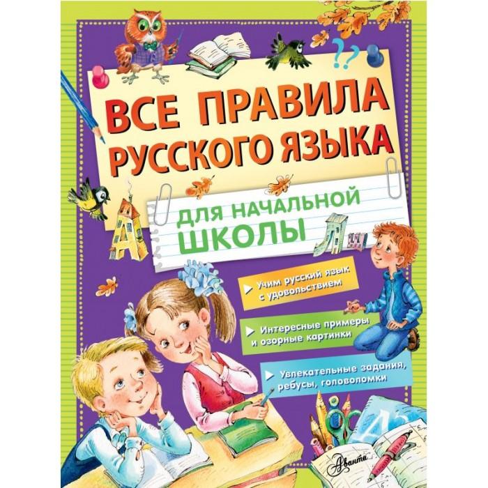 Купить Обучающие книги, Издательство АСТ Сборник Все правила русского языка для начальной школы