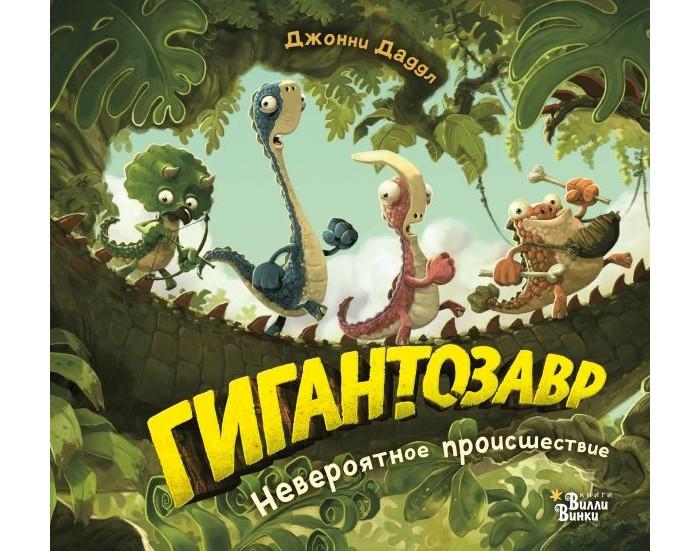 Купить Художественные книги, Издательство АСТ Гигантозавр Невероятное происшествие
