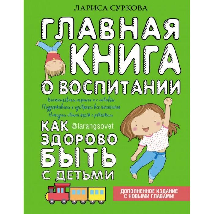 Купить Книги для родителей, Издательство АСТ Главная книга о воспитании: как здорово быть с детьми