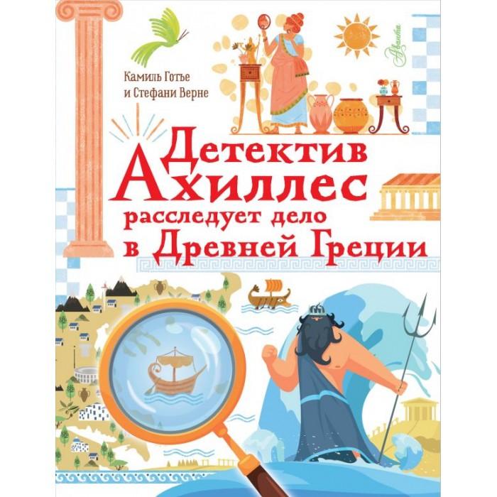 Купить Издательство АСТ Детектив Ахиллес расследует дело в Древней Греции в интернет магазине. Цены, фото, описания, характеристики, отзывы, обзоры