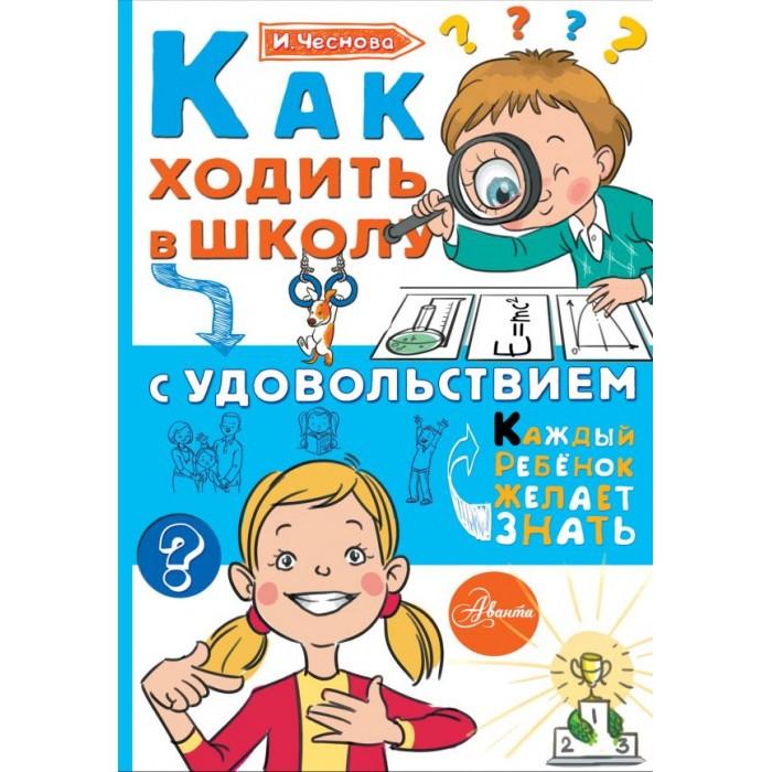Обучающие книги Издательство АСТ Как ходить в школу с удовольствием