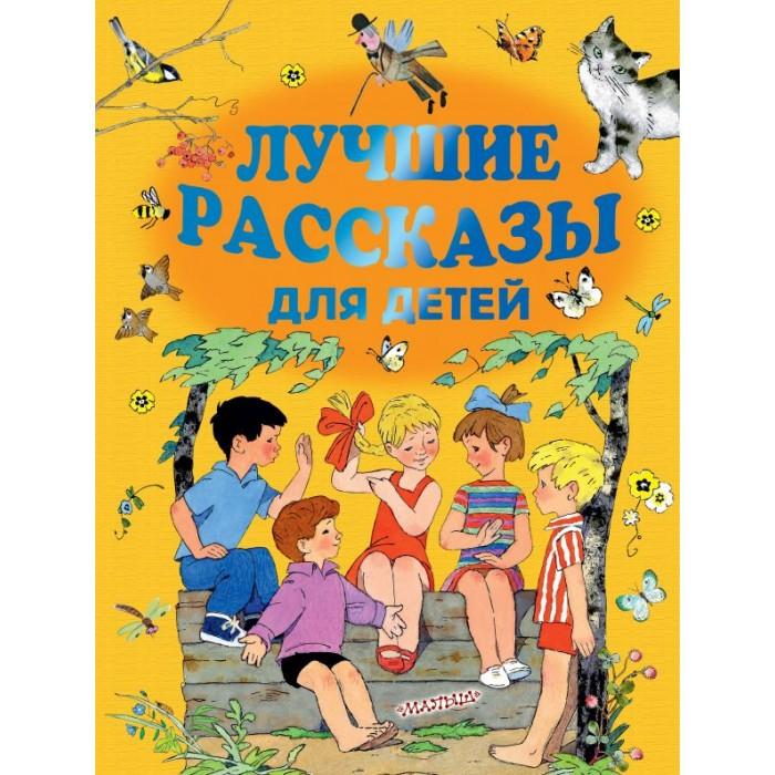 Художественные книги Издательство АСТ Сборник Лучшие рассказы для детей
