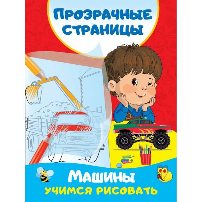 цена на Развивающие книжки Издательство АСТ Машины Учимся рисовать