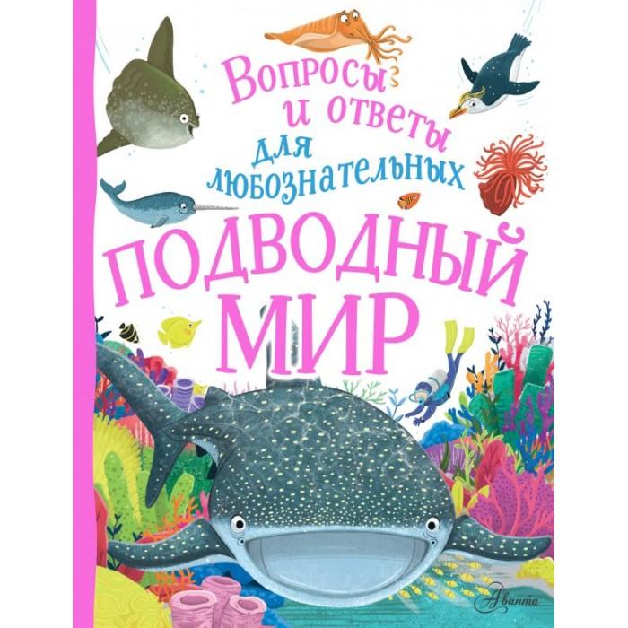 Обучающие книги Издательство АСТ Подводный мир обучающие книги издательство аст животные
