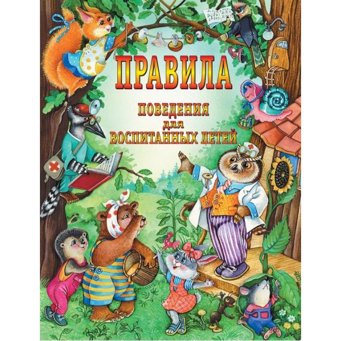 Обучающие книги Издательство АСТ Правила поведения для воспитанных детей