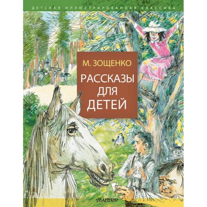 Купить Художественные книги, Издательство АСТ М. Зощенко Рассказы для детей