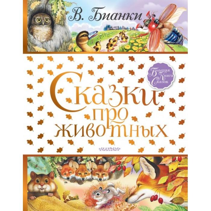Купить Художественные книги, Издательство АСТ В. Бианки Сказки про животных