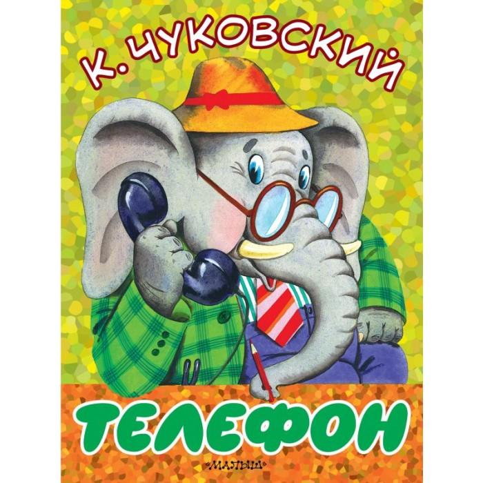 Художественные книги Издательство АСТ Корней Чуковский Телефон
