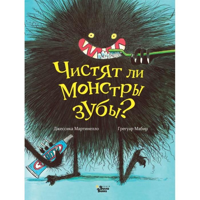 Художественные книги Издательство АСТ Чистят ли монстры зубы?
