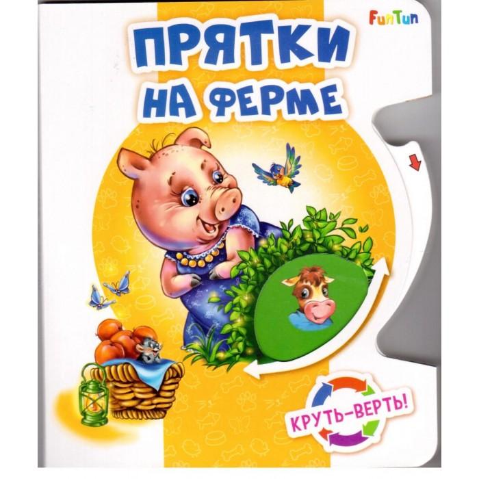 Купить FunTun Книжка-игрушка Круть - верть! Прятки на ферме в интернет магазине. Цены, фото, описания, характеристики, отзывы, обзоры