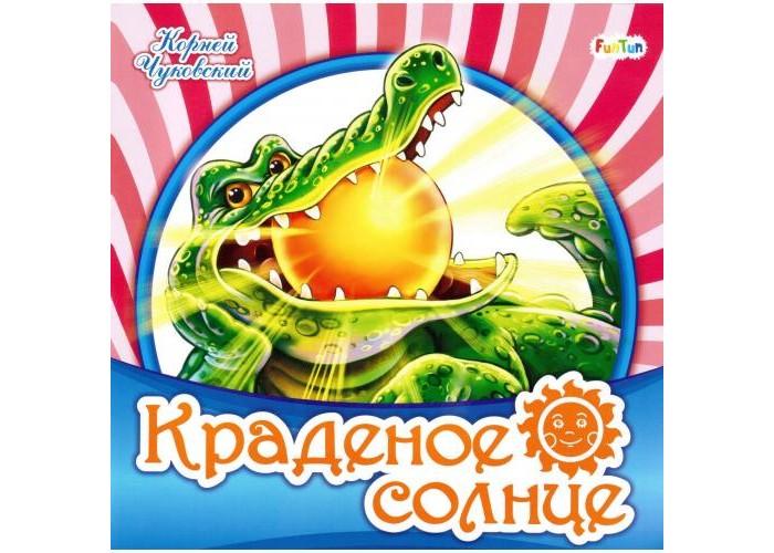 Картинка для Художественные книги FunTun Книга Чуковский К. Любимая классика. Краденое солнце