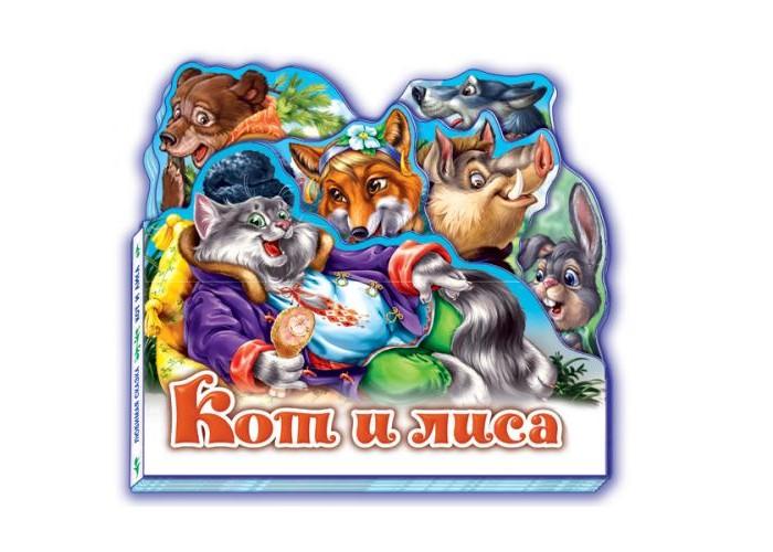 Фото - Художественные книги FunTun Книга Любимая сказка. Кот и лиса кот и лиса искатель