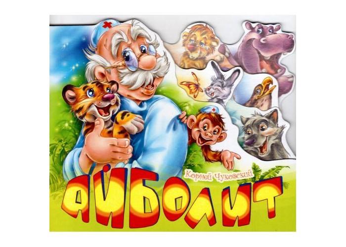 Картинка для Художественные книги FunTun Книжка Чуковский К. Любимые стихи. Айболит