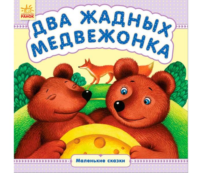 Книжки-картонки Ранок Маленькие сказки Два жадных медвежонка ясюнас е бордюг с мазурина о худ два жадных медвежонка