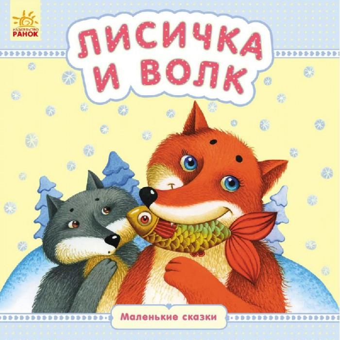 цена на Книжки-картонки Ранок Маленькие сказки Лисичка и волк