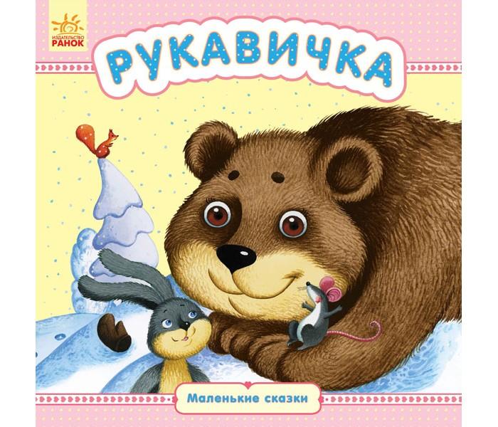 Книжки-картонки Ранок Маленькие сказки Рукавичка рукавичка