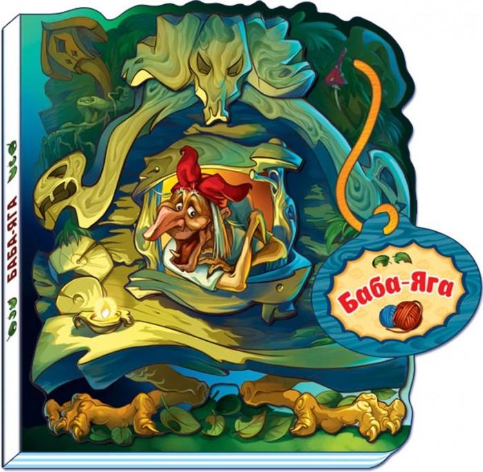 Книжки-игрушки Ранок Сказки-домики Баба-Яга