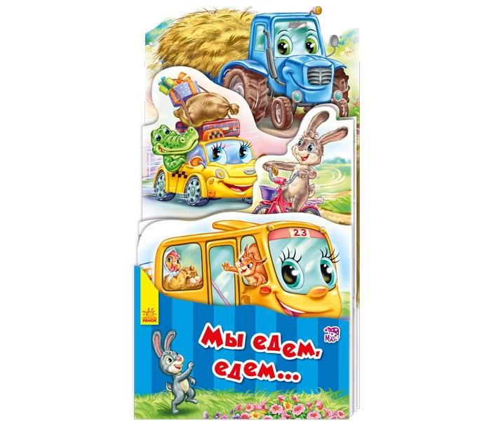 Картинка для Книжки-картонки Ранок Наша книжка-раскладушка Мы едем, едем...