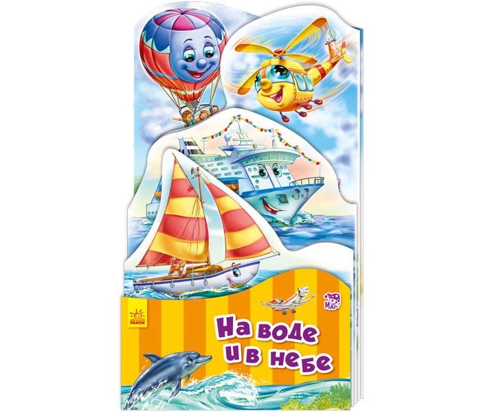 Картинка для Книжки-картонки Ранок Наша книжка-раскладушка На воде и в небе