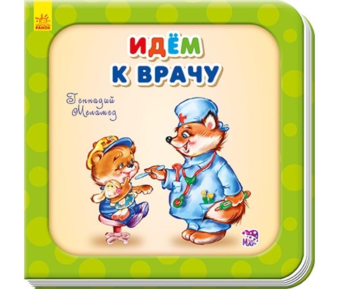 Фото - Книжки-картонки Ранок Нужные книжки Идем к врачу книжки картонки ранок первые шаги азбука