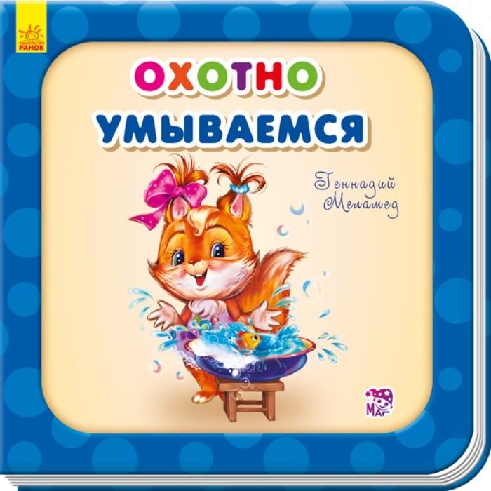Фото - Книжки-картонки Ранок Нужные книжки Охотно умываемся книжки картонки ранок первые шаги азбука