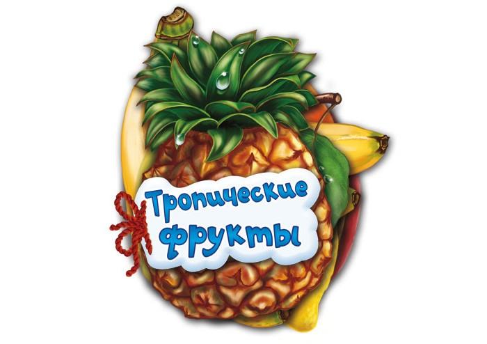Книжки-картонки Ранок Отгадай-ка Тропические фрукты