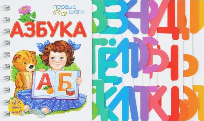 Фото - Книжки-картонки Ранок Первые шаги Азбука книжки картонки ранок первые шаги азбука